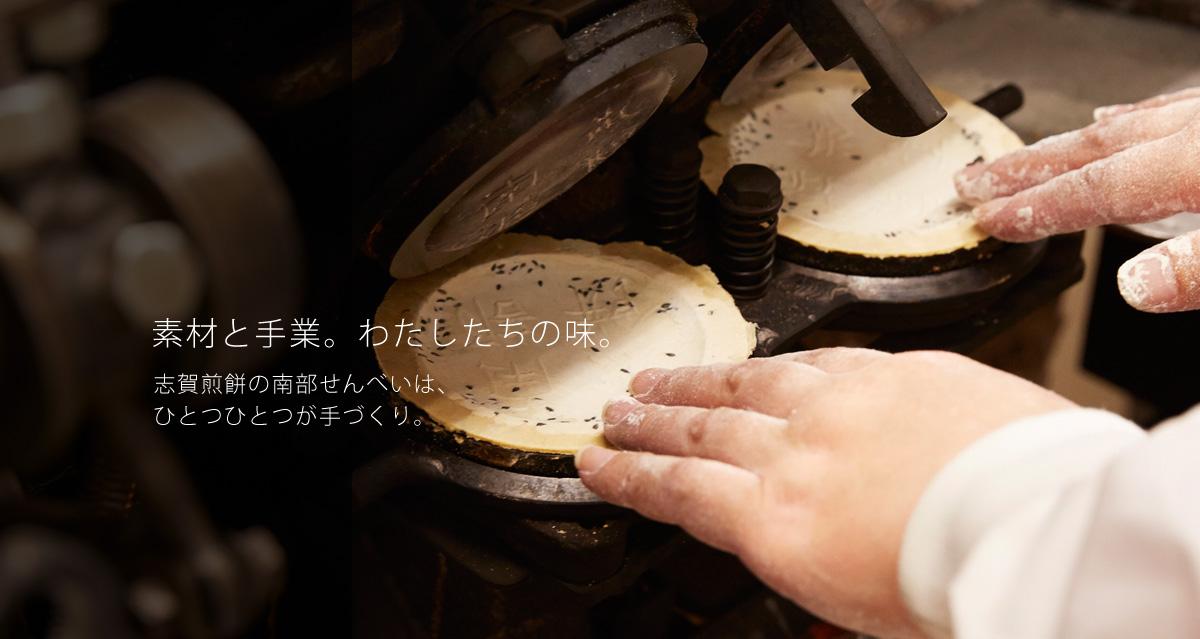 志賀煎餅の南部せんべいはひとつひとつが手づくり。