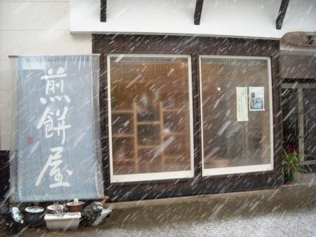 ≪初雪!!≫
