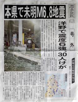 2度目の大地震発生!!